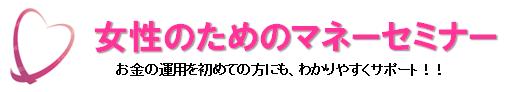 マネーセミナー東京|女性のためのマネースクール「お金の基本」